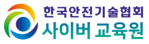 한국안전기술협회 사이버교육원 홈 페이지